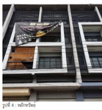 อาคารพาณิชย์หลุดจำนอง ธ.ธนาคารกรุงไทย สมุทรปราการ พระสมุทรเจดีย์ ในคลองบางปลากด