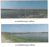 ที่ดินเปล่าหลุดจำนอง ธ.ธนาคารกรุงไทย สมุทรปราการ บางบ่อ บางบ่อ